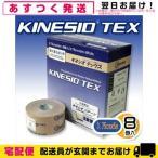 ボックスタイプ キネシオテックス(3.75cmx5mx8巻入)(KINESIO TEX)+レビューでおまけ付