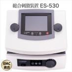 低周波治療器・干渉電流型低周波治療器組合せ理学療法機器 伊藤超短波 総合刺激装置 ES-530 (本体+吸引装置1台)