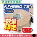数量限定 1ロール キネシオテックス(KINESIO TEX) 2.5cmx5m 「定形外郵便発送」「当日出荷」