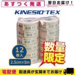 1000円ポッキリ! ボックスタイプ キネシオテックス(2.5cmx5mx12巻入) (KINESIO TEX)- 撥水重ね貼り用