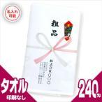 名入れタオル:新規用 日本製240匁タオルx120本セット(タオル印刷なし+のし紙印刷+ポリ袋入加工) 「メーカ直送:代引不可」
