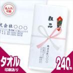 名入れタオル:新規用 日本製240匁タオルx120本セット(タオル印刷あり:型代含む+のし紙印刷+ポリ袋入加工) 「メーカ直送:代引不可」