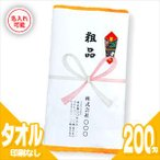 名入れタオル:リピート用 日本製200匁カラータオルx120本セット(タオル印刷なし+のし紙印刷+ポリ袋入加工) 「メーカ直送:代引不可」