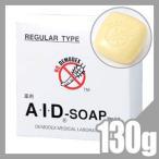 A・I・Dソープ130g (AIDソープ130g)  医薬部外品 「当日出荷」