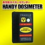 ショッピングガイガーカウンター 高性能ガイガーカウンター HANDY DOSIMETER ドシ