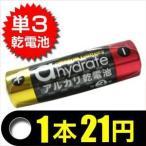 正規品・新品 ahydrate 単3形(単三形)アルカリ乾電池 1本 「当日出荷」「cp100」
