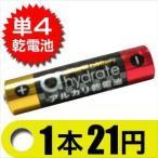 正規品・新品 ahydrate 単4形(単四形)アルカリ乾電池 1本 「当日出荷」「cp100」