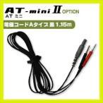伊藤超短波 AT-miniII(AT-mini2)用・オプション品 (1)電極コード[Aタイプ・黒](1.15m)1本 「当日出荷」