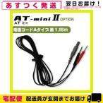 伊藤超短波 AT-miniII(AT-mini2)用・オプション品 (1)電極コード[Aタイプ・黒](1.15m)1本