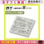 伊藤超短波 ATミニ AT-miniII(AT-mini2)用・オプション品 (3)リチウムイオン充電池 1個 「メール便発送」「当日出荷」