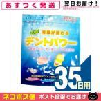 義歯洗浄剤 デントパワー(DENT POWER) 35日用 「ネコポス発送」「当日出荷」