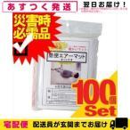 ショッピングストロー 簡便エアーマット (まくら機能付)x100個 ハンドポンプ2個付!防災関連商品 避難用具 日本製