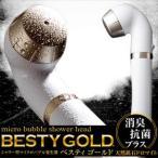 シャワー型マイクロバブル発生器 フェビオン ベスティゴールド(Besty Gold)+レビューで選べるおまけ付