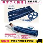 家庭用エアマッサージ器 フィジカルメドマー(PM-8000) パンツセット