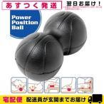 全身ストレッチ用品 パワーポジションボール(Power Position Ball)+さらに選べるおまけ付 「当日出荷」