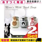 馬油たっぷり生石けん メアミルク 生せっけん(Mare's Milk Fresh Soap) 130g x2個(アソート可能)+レビューで選べるおまけ付