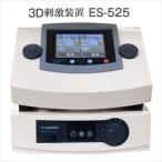 低周波治療器・干渉電流型低周波治療器組合せ理学療法機器 伊藤超短波 3D刺激装置 ES-525 (本体+吸引装置1台)