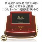 低周波治療器・超音波治療器組合せ理学療法機器 伊藤超短波 コンビネーション刺激装置 EU-910