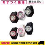 【時刻合わせ不要の電波時計内蔵・腕時計型万歩計】