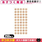 ショッピング円 前田豊吉商店 円皮鍼用絆創膏(250枚入) 「ネコポス発送」