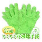 【マイクロファイバー繊維】らくらくお掃除手袋(2組)