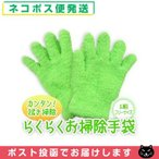「マイクロファイバー繊維」らくらくお掃除手袋(1組) 「メール便発送」