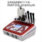 高周波温熱機器(ラジオ波) 伊藤超短波 RAFOS premium(ラフォス プレミアム)