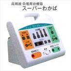家庭用電位治療器 伊藤超短波 高周波・負電荷治療器スーパーわかば