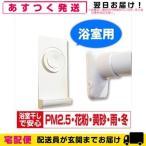 突っ張り棒補助用品 突っ張り棒が落ちない君 浴室用(耐荷重100kg) 2個入