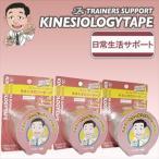 100円ポッキリ! 日常生活用 キネシオロジーテープ(KINESIOLOGY TAPE) ブリスタータイプ x1個(2.5cm 3.75cm 2種類から選択可能)