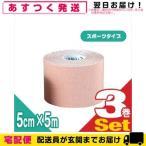 トワテック(TOWATECH) キネシオロジーテープ(スポーツタイプ) 5cmx5mx3巻セット(半ケース売り)+さらに選べるおまけ付