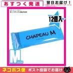 男性向け避妊用コンドーム 不二ラテックス シャポーエム M(CHAPEAU M) 12個入 「メール便発送」「当日出荷」
