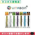 ビタミン水蒸気スティック 電子タバコ VITABON(ビタボン) 「メール便発送」「当日出荷」