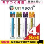 VITABON(ビタボン) 4本セット オレンジ(Energize)・ブルーベリー(Relax)・ミント&チェリー(Grace)・ジャスミン・ローズ(Flora)