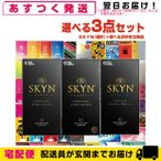 不二ラテックス SKYN PREMIUM(スキンプレミアム)10個入+コンドームx2箱セット+レビューで選べるおまけ付