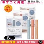 ショッピングナチュラル 消えない眉毛 フジコ マユ ティント(Fujiko MayuTint)5g 全3色+さらに選べるおまけ付 「メール便発送」「当日出荷」