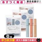 消えない眉毛 フジコ マユ ティント(Fujiko MayuTint)5g 全2色+さらに選べるおまけ付
