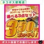 Yahoo!SHOWA Yahoo店コンドーム・ローション(福袋・福箱) 350円 ポッキリ、スキン最大9個! 自分で選べるコンドーム・ローション3点セット  「メール便発送」「当日出荷」