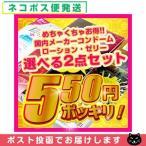 Yahoo!SHOWA Yahoo店550円 ポッキリ! 自分で選べるグラマラスバタフライ+国内メーカーコンドーム・ローション セット ※完全包装でお届け致します 「メール便発送」「当日出荷」
