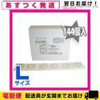 男性向け避妊用コンドーム 業務用スキン 不二ラテックス Lサイズ 144個入