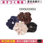 Chou - ホテルアメニティ ヘアアクセサリー 個包装 業務用 シュシュ (CHOUCHOU) 「メール便発送」「当日出荷」