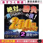 Yahoo!SHOWA Yahoo店250円 ポッキリ!自分で選べる2点セット! 国内有名メーカースキン+ボディローションセット 「メール便発送」「当日出荷」