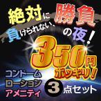 Yahoo!SHOWA Yahoo店コンドーム(福袋・福箱) 350円 ポッキリ!自分で選べる3点セット! コンドーム+ボディローション+ホテルアメニティセット 「メール便発送」「当日出荷」