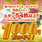 Yahoo!SHOWA Yahoo店コンドーム(福袋・福箱) 男性向け避妊用コンドーム 1000円 ポッキリ!自分で選べる5点! スキン合計54枚以上+パウチローションセット! 「当日出荷」