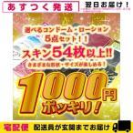 Yahoo!SHOWA Yahoo店コンドーム(福袋・福箱) 男性向け避妊用コンドーム 1000円 ポッキリ!自分で選べる5点! スキン合計54枚以上+パウチローションセット!