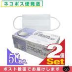 ショッピングインフルエンザ 風邪・インフルエンザ対策 業務用 サージカルマスク(Surgical Mask) レギュラー(50枚入)x2箱(計100枚) 「メール便発送」「当日出荷」