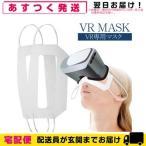 VR専用マスク 不織布 VRゴーグル用アイマスク 汚れ防ぎ 使い捨てタイプ VR用マスク VR用ゴーグルマスク「cp30」