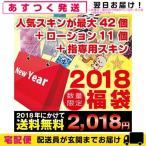 Yahoo!SHOWA Yahoo店2018福袋 2018円ポッキリ!自分で選べるコンドーム・ローション5点セット! スキン最大57個+ローション16袋 ※完全包装でお届け致します