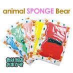 ホテルアメニティ 個包装 アニマルスポンジ クマさん (ANIMAL SPONGE BEAR) 色は当店おまかせ!くまさんスポンジ 「当日出荷」