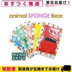 ホテルアメニティ 個包装 アニマルスポンジ クマさん (ANIMAL SPONGE BEAR) 色は当店おまかせ!くまさんスポンジ